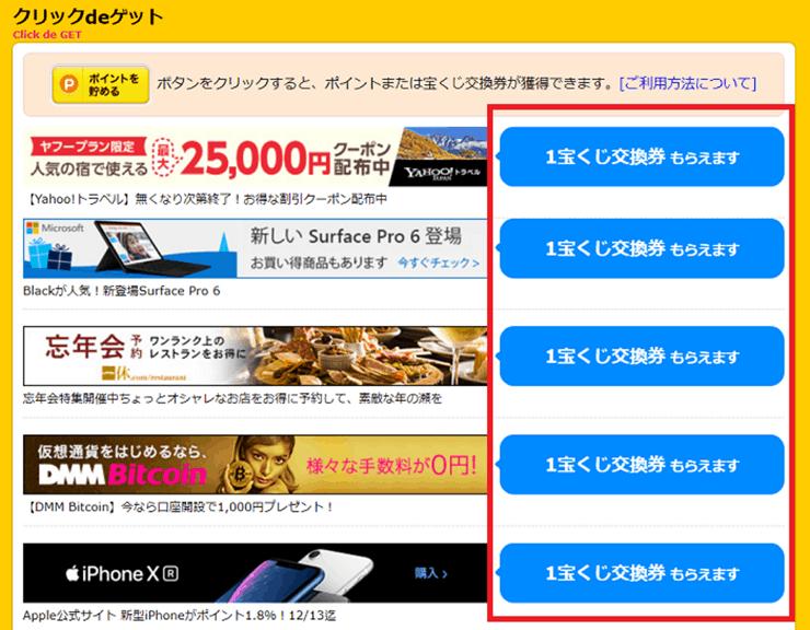 【ハピタス】宝くじ交換券クリックdeゲット