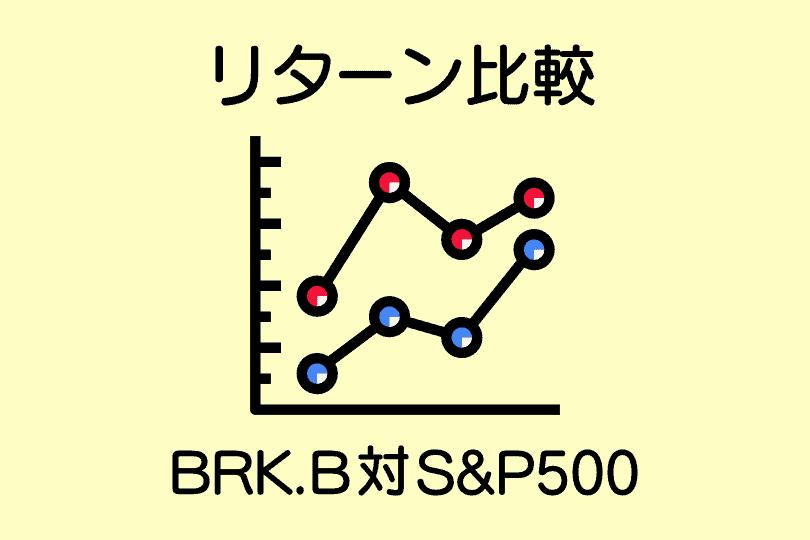 BRK.B vs S&P500|長期リターン比較