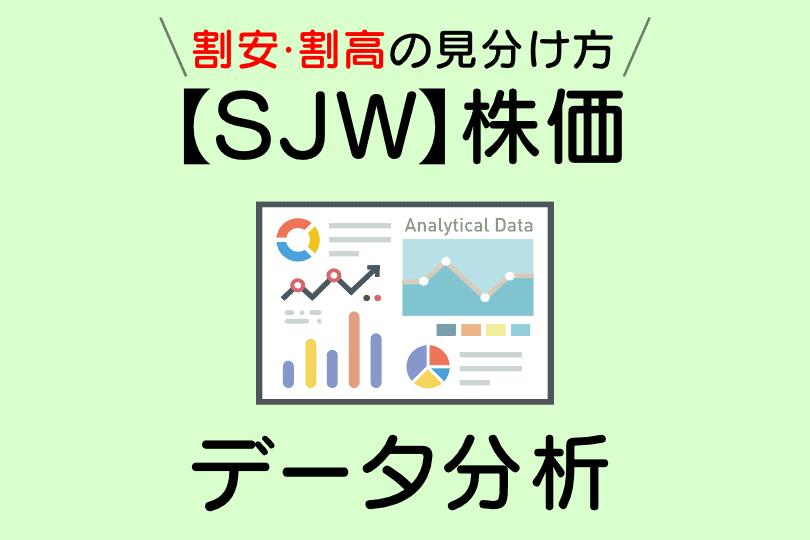 【SJW】featured image