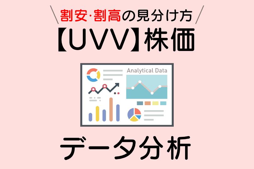 【UVV】featured image