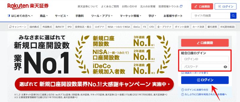 【楽天証券】ログイン画面