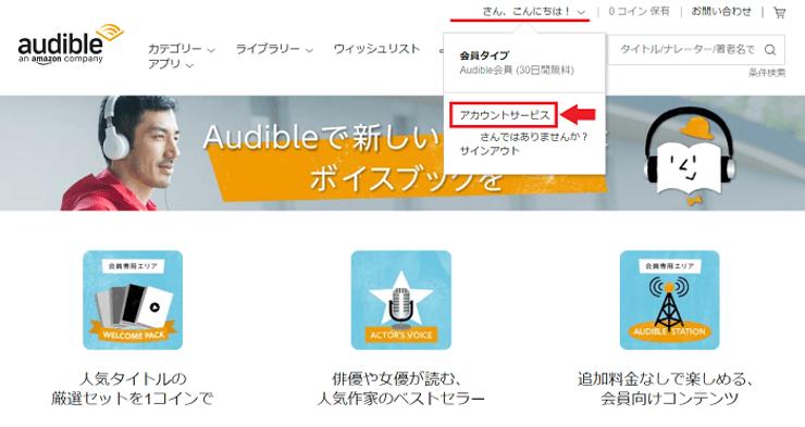 【Audible】トップページ(PC画面)