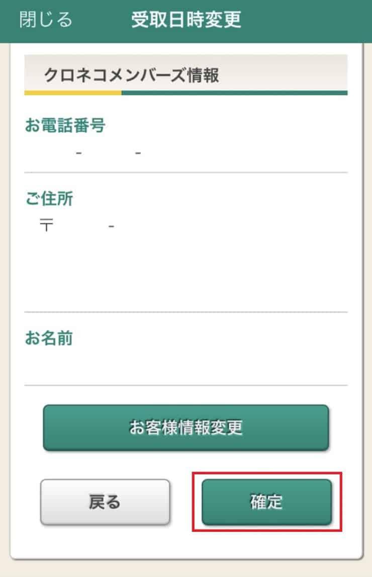 【ヤマト運輸】受取日時変更確認画面