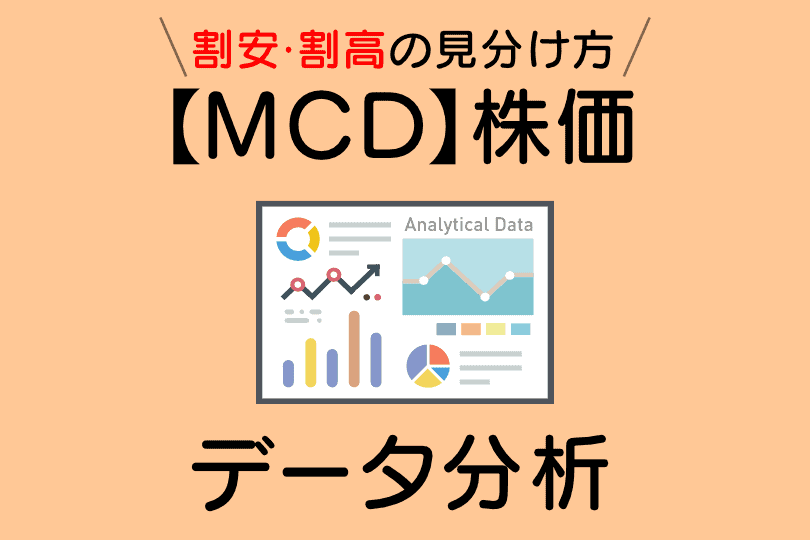 【MCD】featured image