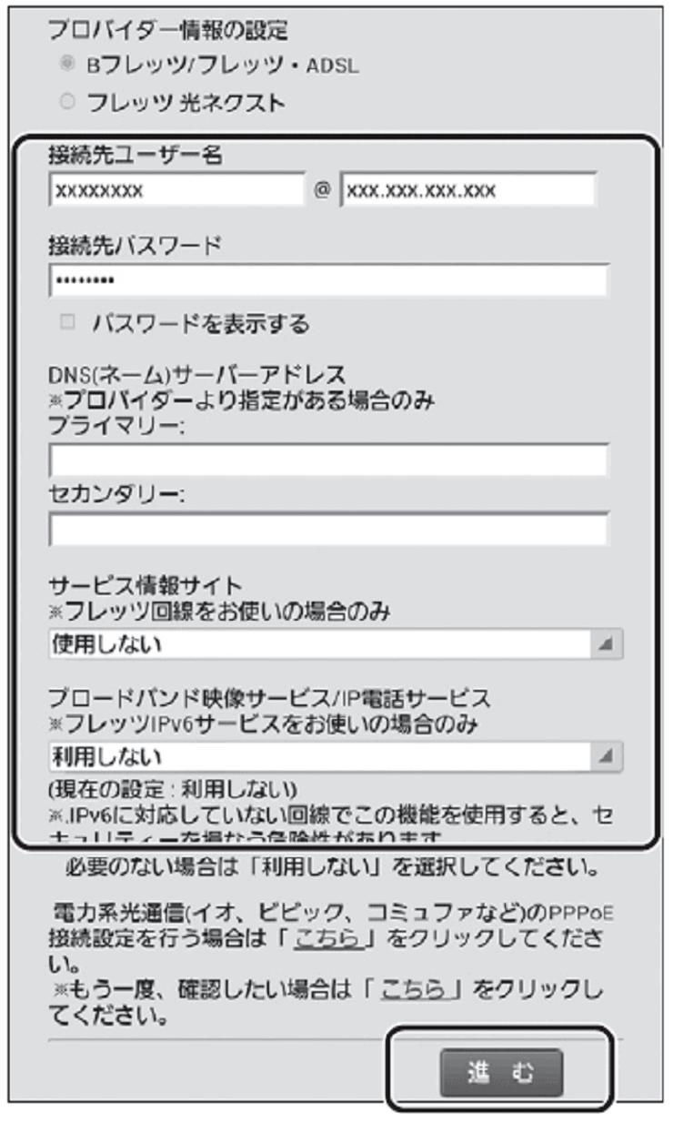 【Buffulo】プロバイダー情報の設定