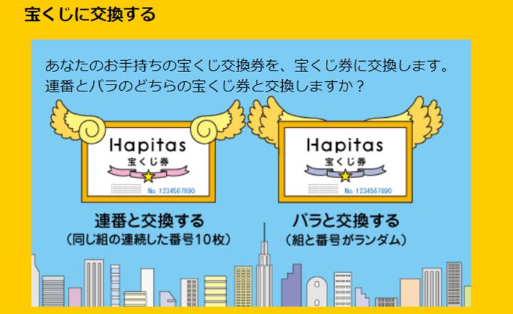 【ハピタス】宝くじに交換する