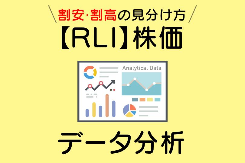 【RLI】featured image