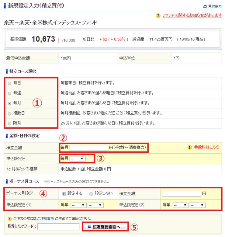 【SBI証券】新規設定入力(積立買付)