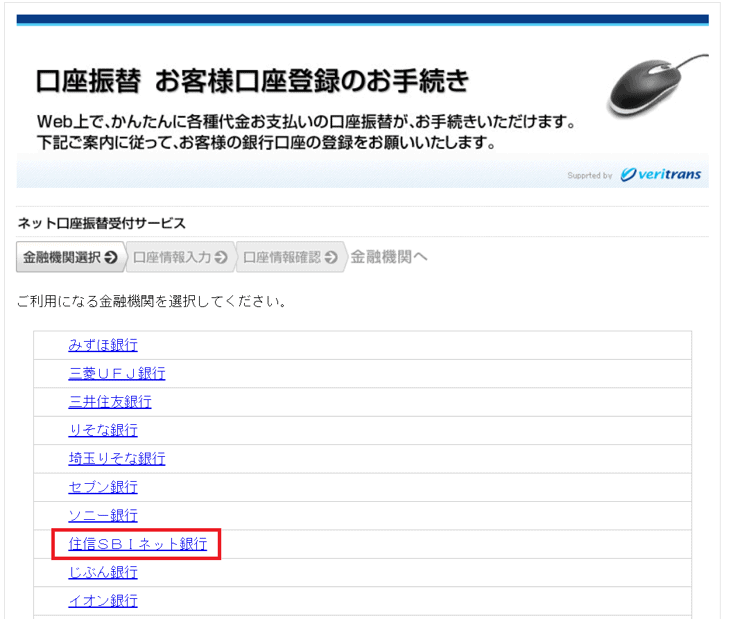 【SBI証券】銀行選択画面