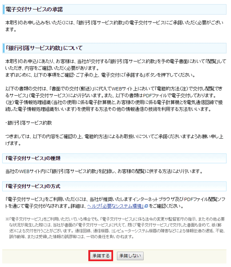 【SBI証券】電子交付サービスの承諾