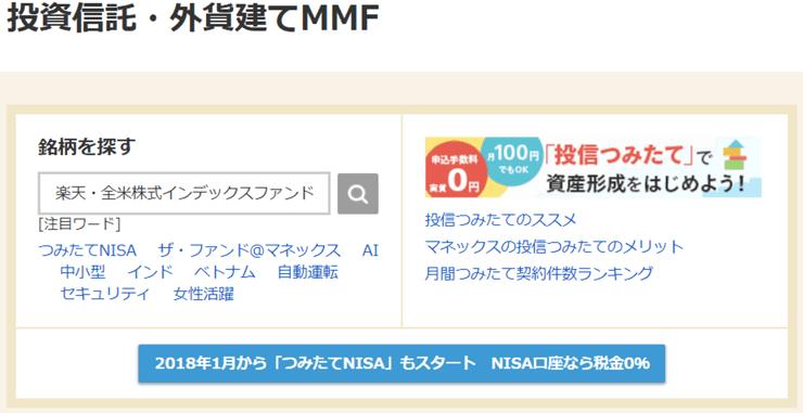 【マネックス証券】投資信託・外貨建てMMF