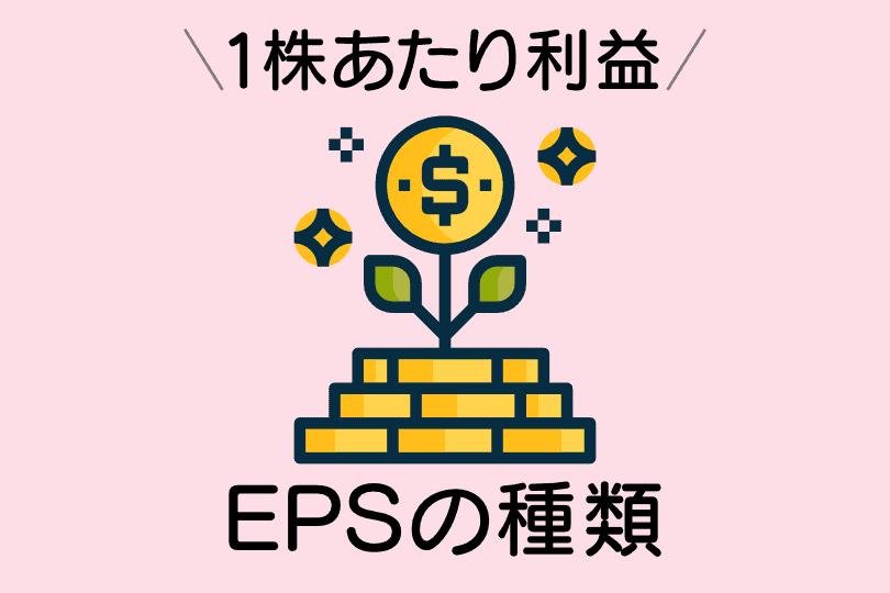1株あたり利益|EPSの種類