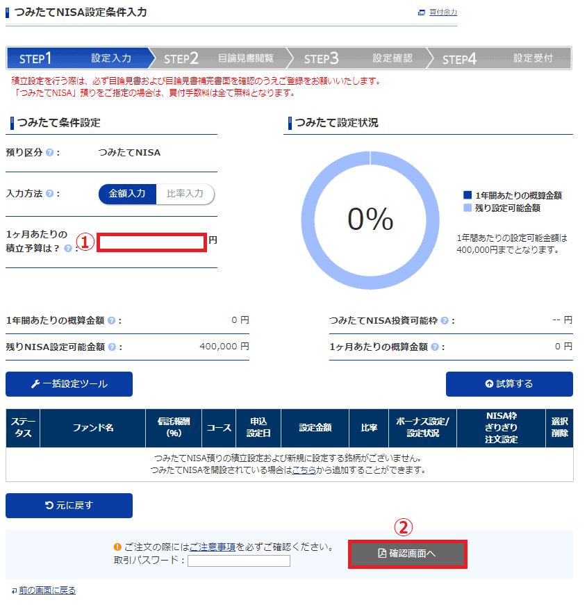【SBI証券】つみたてNISA設定条件入力