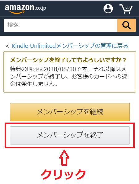 【Kindle Unlimited】メンバーシップを終了(モバイル画面)