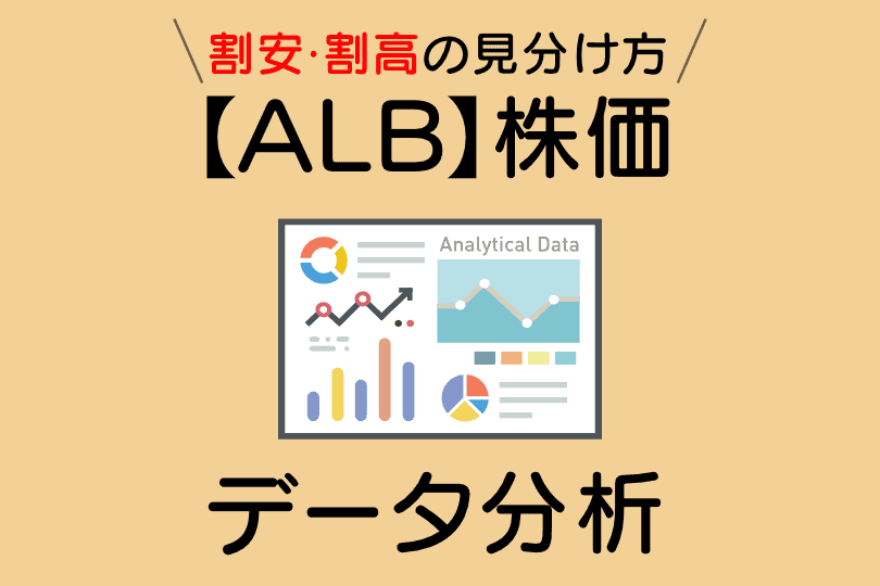 【ALB】featured image