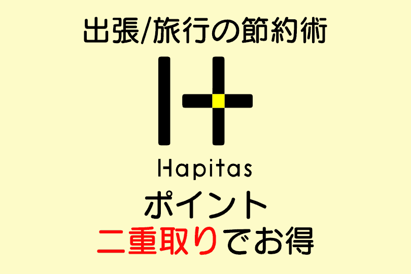 【ハピタス】出張・旅行の節約術
