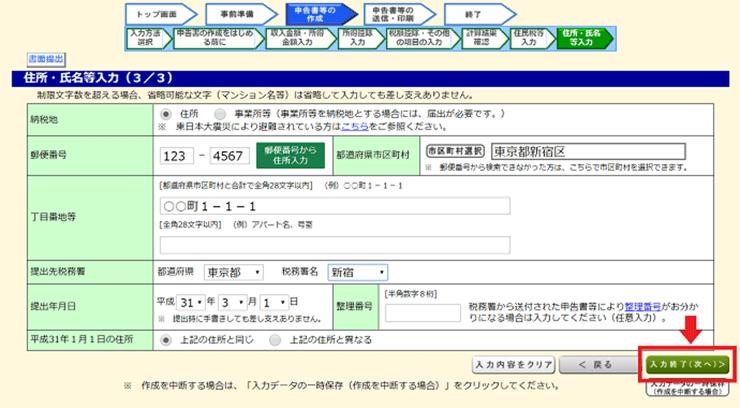 ③住所・氏名等の入力(赤枠入)