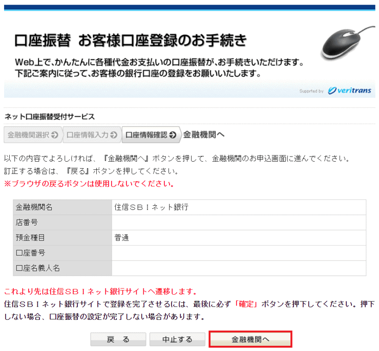 【SBI証券】口座情報確認