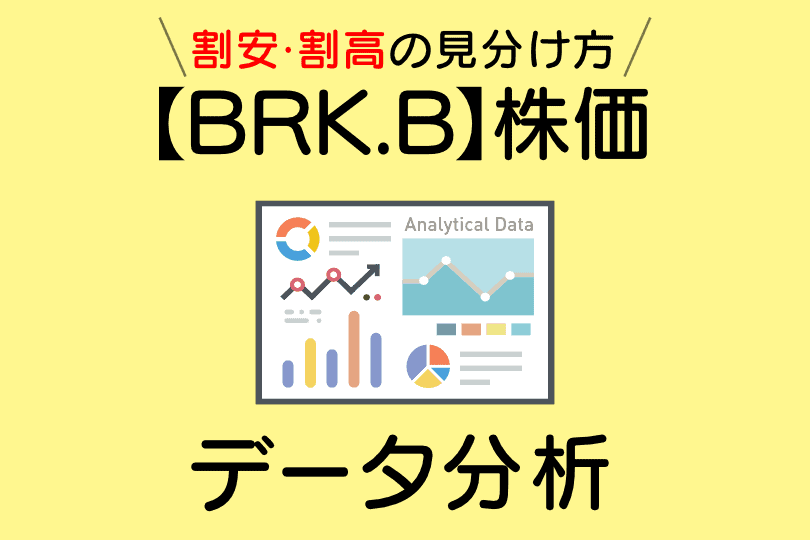 【BRK.B】featured image