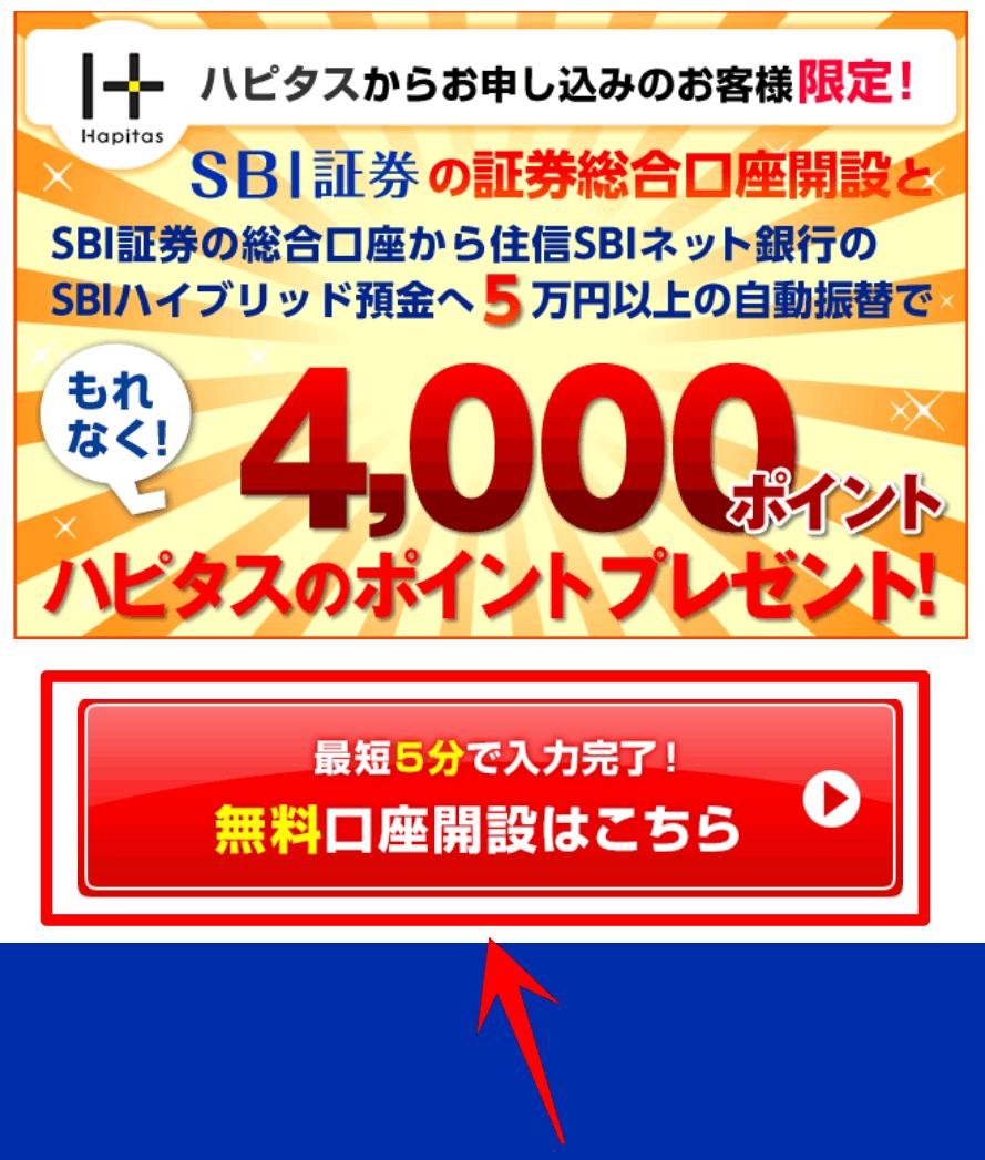 【ハピタス】SBI証券4,000ポイント手順