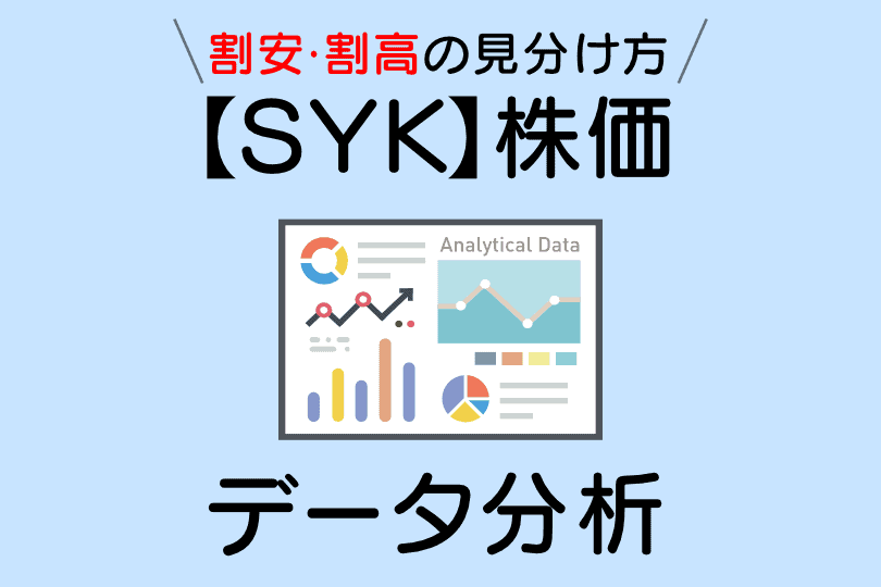 【SYK】featured image