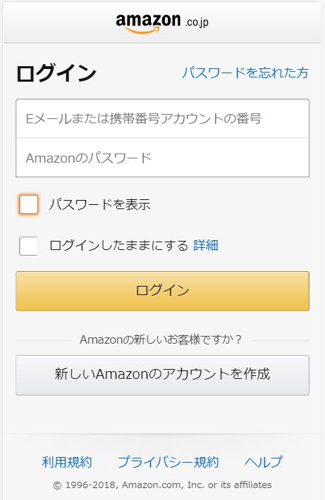 【Amazon】ログイン画面モバイル