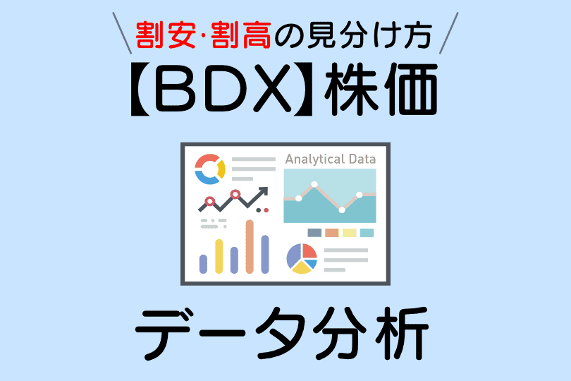 【BDX】featured image