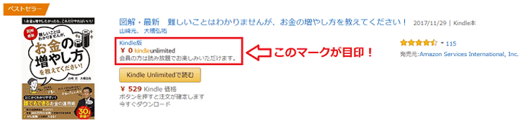 【Kindle Unlimited】対象タイトルの見分け方