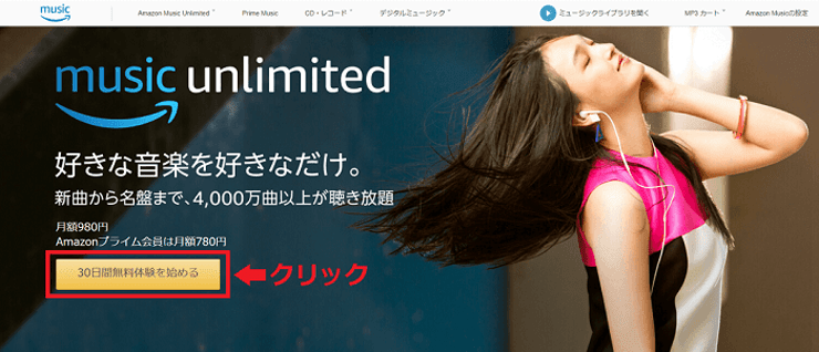 【Amazon】Music Unlimitedの無料体験登録(PC画面)