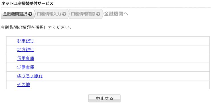 【マネックス証券】ネット口座振替受付サービス