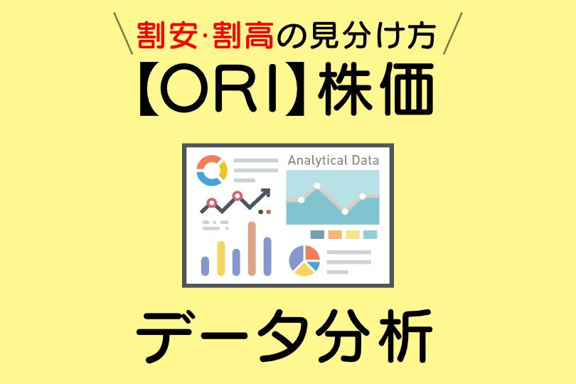 【ORI】featured image