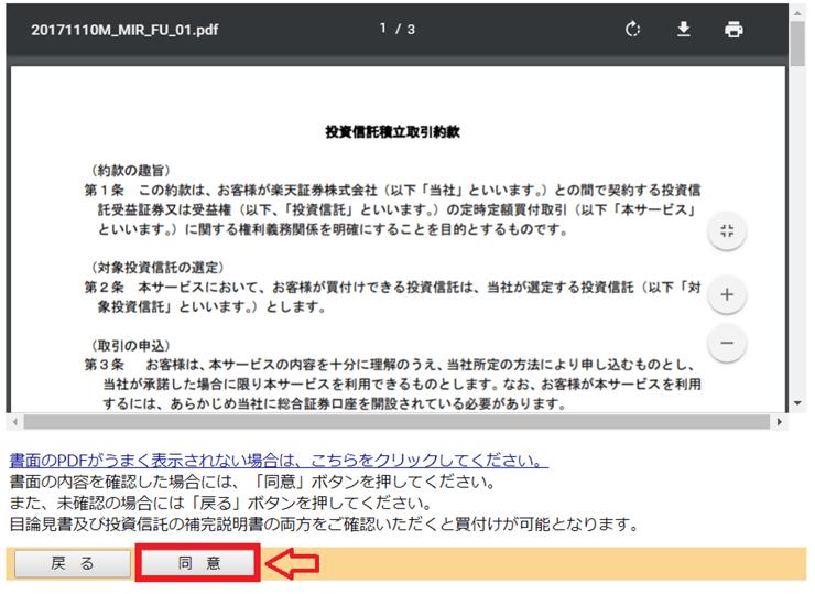 【楽天証券】PDF同意ボタン