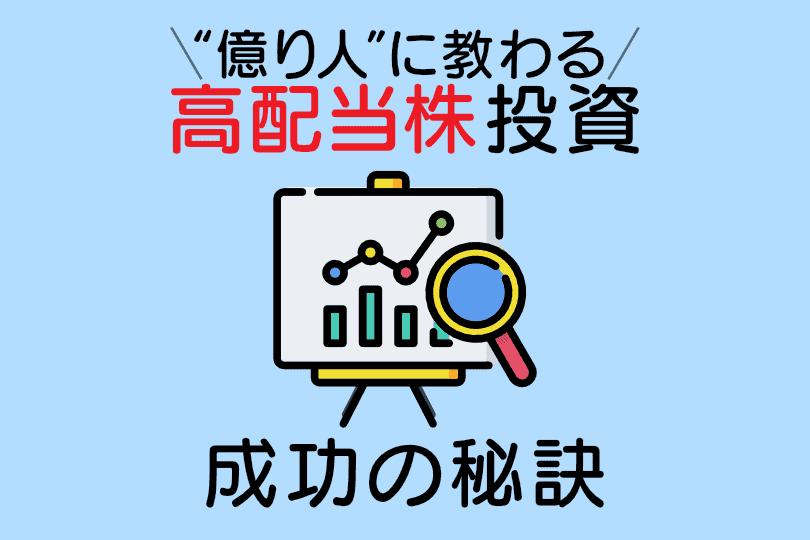 【高配当株投資】成功の秘訣