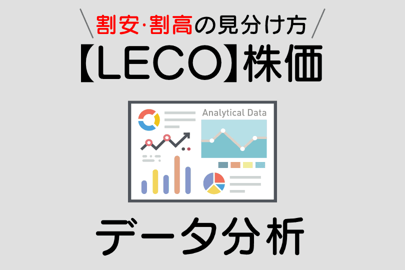 【LECO】featured image
