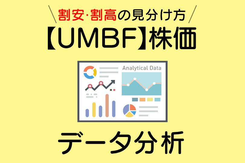 【UMBF】featured image