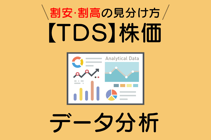 【TDS】featured image