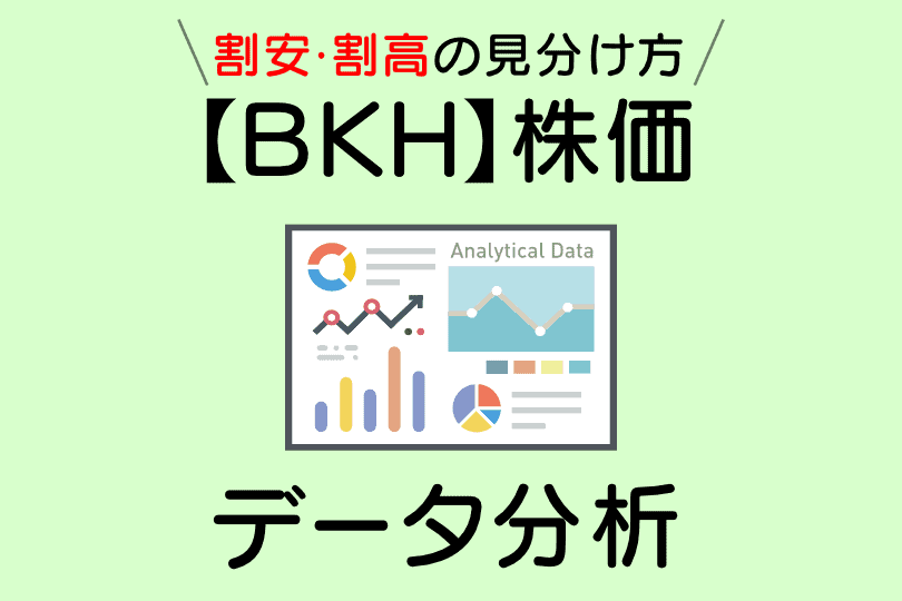 【BKH】featured image