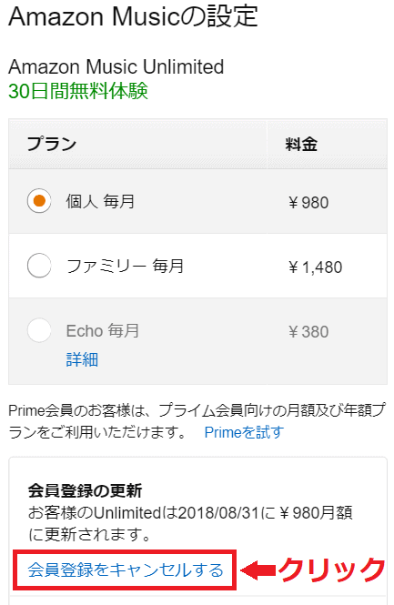 【Amazon】Music の設定(モバイル画面)