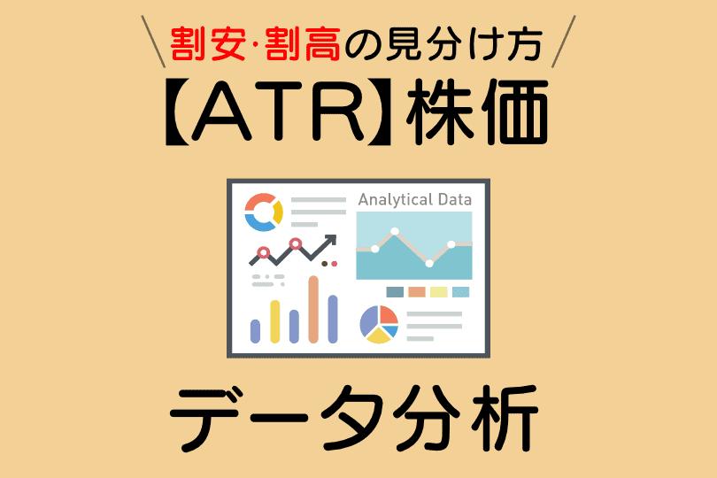 【ATR】featured image