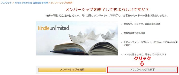 【Kindle Unlimited】メンバーシップを終了(PC画面)