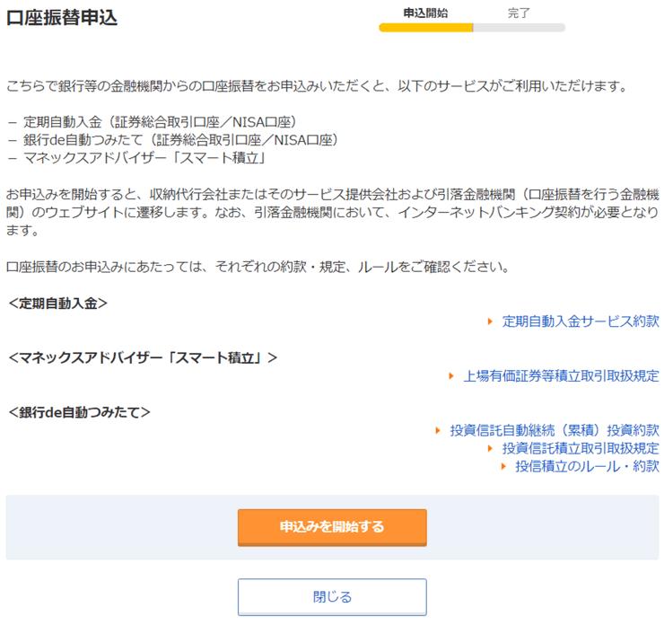 【マネックス証券】口座振替申込