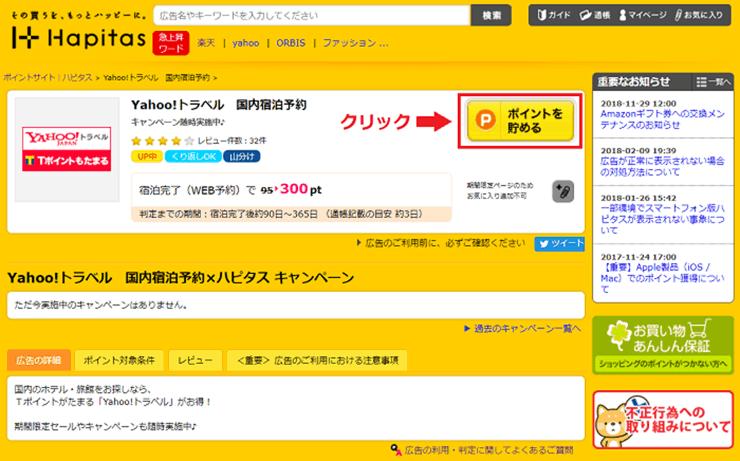 【ハピタス】宝くじ交換券クリックdeゲット(Yahooトラベル)