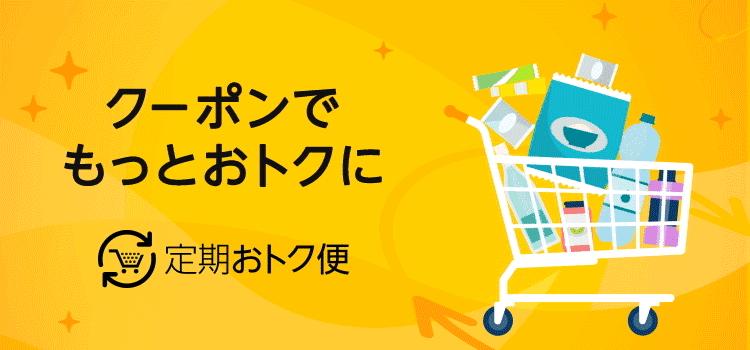 Amazon定期おトク便クーポン