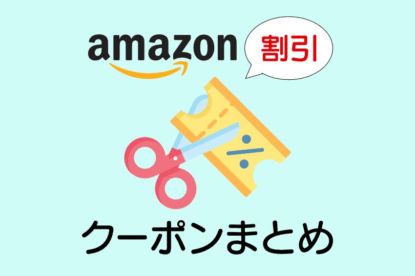 Amazon割引クーポンコードまとめ