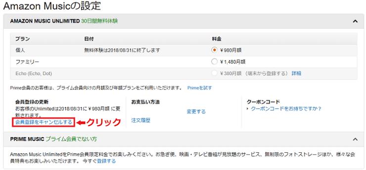 【Amazon】Music の設定(PC画面)