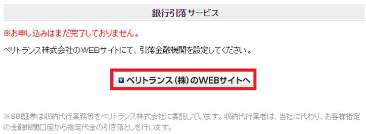 【SBI証券】ベリトランス(株)のWEBサイトへ
