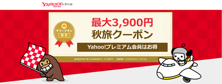 【ハピタス】宝くじ交換券クリックdeゲット(Yahooトラベルトップページ)