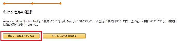 【Music Unlimited】キャンセルの確認(PC画面)