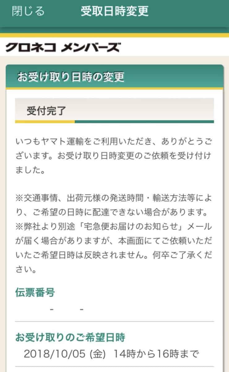 【ヤマト運輸】受取日時完了画面