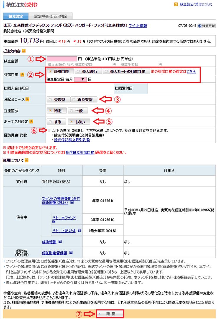 【楽天証券】積立注文